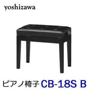 吉澤 ピアノ椅子 CB-18S B ブラック ピアノスツール ピアノイス