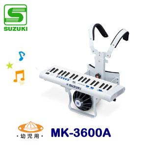 幼児用 SUZUKI(スズキ) マーチングキーボード MK-3600A