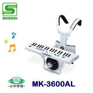 小中学用 SUZUKI(スズキ) マーチングキーボード MK-3600AL