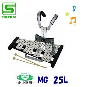 【小中学用】 SUZUKI(スズキ) マーチンググロッケン MG-25L 【送料無料】