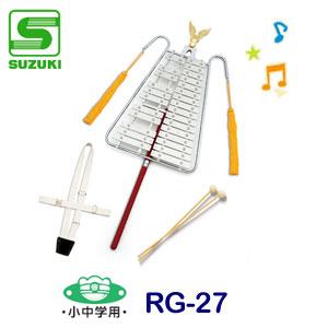 小中学用 SUZUKI(スズキ) リラグロッケン RG-27