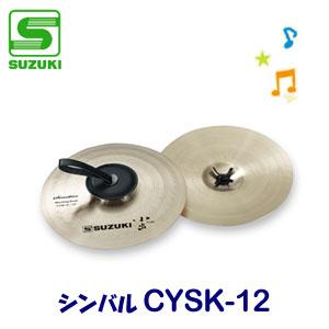 SUZUKI(スズキ) シンバル CYSK-12 小出シンバル12インチ 【送料無料】