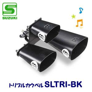 SUZUKI(スズキ) トリプルカウベル SLTRI-BK 【送料無料】
