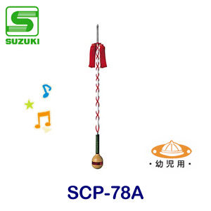 【幼児用】 SUZUKI(スズキ) 主指揮杖 SCP-78A