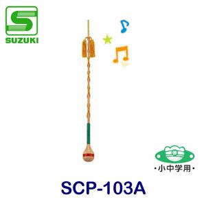 【小中学用】 SUZUKI(スズキ) 主指揮杖 SCP-103A