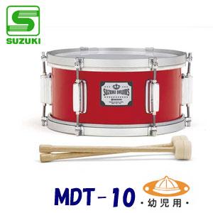 【在庫有り】【幼児用】 SUZUKI(スズキ) マーチングドラム(木胴・マリキータシリーズ) テナー MDT-10 【送料無料】