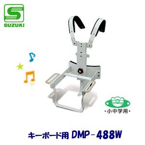 小中学用 SUZUKI(スズキ) マーチングホルダー DMP-488W (キーボード用ホルダー)