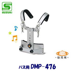 幼児用 SUZUKI(スズキ) マーチングホルダー DMP-476 (バスドラム用ホルダー)