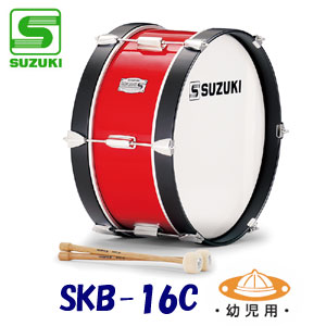 幼児用 SUZUKI(スズキ) マーチングドラム(木胴・SKシリーズ) バス SKB-16C