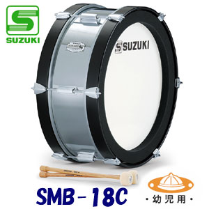 幼児用 SUZUKI(スズキ) マーチングドラム(メタルモデルシリーズ) バス SMB-18C
