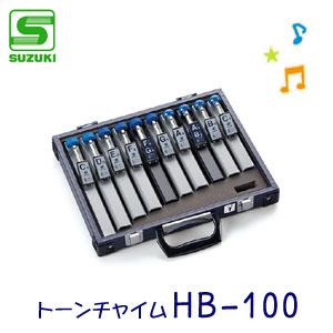 SUZUKI(スズキ) トーンチャイム HB-100 【送料無料】