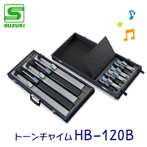 SUZUKI(スズキ) トーンチャイム HB-120B【送料無料】 トーンチャイム SUZUKI(スズキ)【送料無料】, 小津和紙:b40657a5 --- officewill.xsrv.jp
