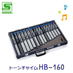 SUZUKI(スズキ)【送料無料】 トーンチャイム HB-160【送料無料 HB-160】, SHANTI:65eb2d67 --- officewill.xsrv.jp
