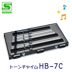 SUZUKI(スズキ) トーンチャイム HB-7C 【送料無料】