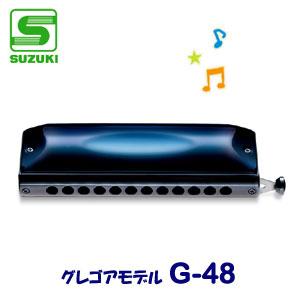 【送料無料】SUZUKI(スズキ) クロマチックハーモニカ G-48(グレゴアモデル)