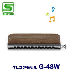 【送料無料】SUZUKI(スズキ) クロマチックハーモニカ G-48W(グレゴアモデル)