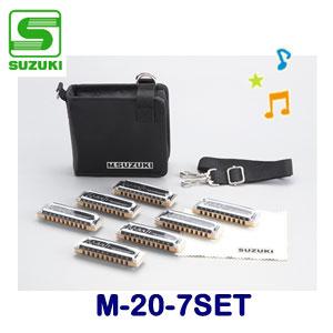 【送料無料 M-20-7SET M-20】SUZUKI(スズキ) 10穴ハーモニカセット 7本セット M-20 7本セット M-20-7SET, ふとん王国:b1d59b28 --- debyn.com