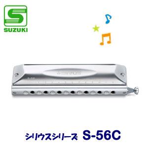 【送料無料】SUZUKI(スズキ) クロマチックハーモニカ S-56C(シリウスシリーズ)