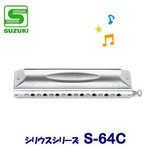 【送料無料】SUZUKI(スズキ) クロマチックハーモニカ S-64C(シリウスシリーズ)