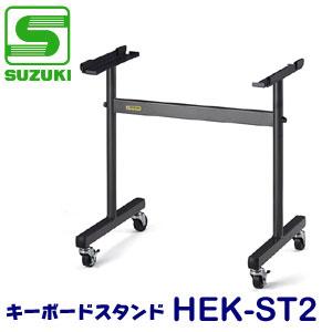 【送料無料】SUZUKI(スズキ) キーボードスタンド HEK-ST2