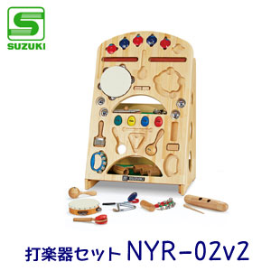【送料無料】SUZUKI(スズキ) 打楽器セット なかよしリズム スタンドタイプ NYR-02v2 ※東北地方は追加送料300円、北海道・沖縄県・離島は追加送料500円が別途必要となります。