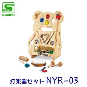 【送料無料】SUZUKI(スズキ) 打楽器セット なかよしリズム パンダ NYR-03 ※東北地方は追加送料300円、北海道・沖縄県・離島は追加送料500円が別途必要となります。