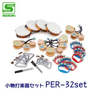 【送料無料】SUZUKI(スズキ) 小物打楽器セット PER-32set 小物打楽器セット ※東北地方は追加送料300円、北海道 PER-32set・沖縄県・離島は追加送料500円が別途必要となります。, rayon:b3f0a039 --- bistrobla.se