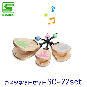 【送料無料】SUZUKI(スズキ) 打楽器セット カスタネットセット SC-22set ※東北地方は追加送料300円、北海道・沖縄県・離島は追加送料500円が別途必要となります。