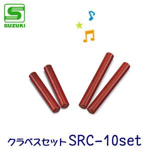 【送料無料】SUZUKI(スズキ) 打楽器セット クラベスセット SRC-10set ※東北地方は追加送料300円、北海道・沖縄県・離島は追加送料500円が別途必要となります。