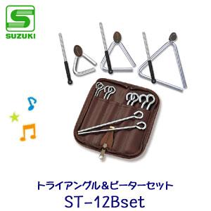 SUZUKI(スズキ) 打楽器セット トライアングル&ビーターセット ST-12Bset