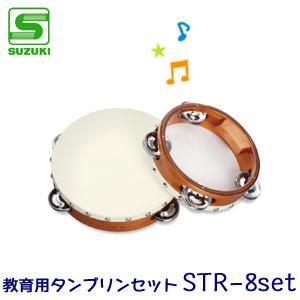 【送料無料】SUZUKI(スズキ) 打楽器セット 教育用タンブリンセット STR-8set ※東北地方は追加送料300円、北海道・沖縄県・離島は追加送料500円が別途必要となります。