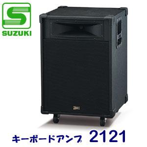 【送料無料】SUZUKI(スズキ) レスリースピーカー レスリー・ステーショナリーユニット 2121