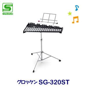 SUZUKI(スズキ) グロッケン SG-320ST スタンド付