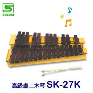 【送料無料】SUZUKI(スズキ) 高級卓上木琴 SK-27K ※東北地方は追加送料300円、北海道・沖縄県・離島は追加送料500円が別途必要となります。