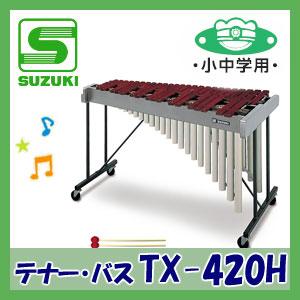 【送料無料】SUZUKI(スズキ) 立奏木琴 テナー・バス 小中学用 TX-420H *お客様組立 ※代引き不可 ※東北地方は追加送料1,000円、北海道は追加送料2,000円が別途必要となります。沖縄県・離島は別途送料お見積