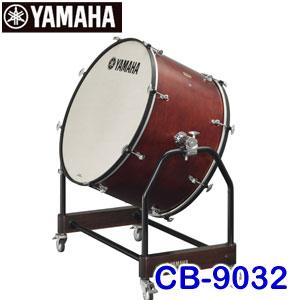 【送料無料】【32インチ】 ヤマハ コンサートバスドラム CB-9032 【約81cm】