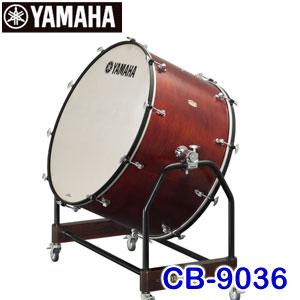 36インチ ヤマハ コンサートバスドラム CB-9036 打面直径約91cm