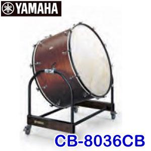 【送料無料】【36インチ(約91cm)】 ヤマハ コンサートバスドラム(両面本皮) CB-8036CB ※東北地方は追加送料1,000円、北海道・沖縄県は追加送料2,000円が別途必要となります。