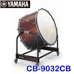 【送料無料】【32インチ】 ヤマハ コンサートバスドラム(両面本皮) CB-9032CB 【約81cm】