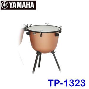 【送料無料】【23インチ】 ヤマハ ティンパニ TP-1323※単品販売となります。 ※東北地方・沖縄県は追加送料3,000円、北海道は追加送料8,000円が別途必要となります。