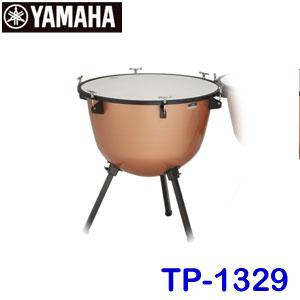【送料無料】【29インチ】 ヤマハ ティンパニ TP-1329※単品販売となります。 ※東北地方・沖縄県は追加送料3,000円、北海道は追加送料8,000円が別途必要となります。