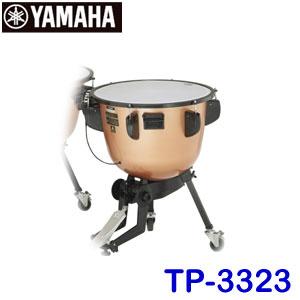 【送料無料】【23インチ】 ヤマハ ペダルティンパニ TP-3323※単品販売となります。 ※東北地方・沖縄県は追加送料3,000円、北海道は追加送料8,000円が別途必要となります。