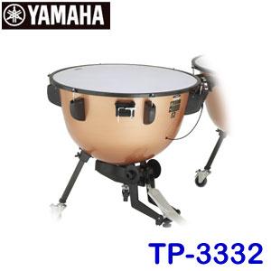 【送料無料】【32インチ】 ヤマハ ペダルティンパニ TP-3332<BR>※単品販売となります。 ※東北地方・沖縄県は追加送料3,000円、北海道は追加送料8,000円が別途必要となります。