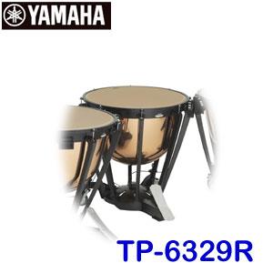 29インチ ヤマハ ペダルティンパニ TP-6329R ※単品販売となります。