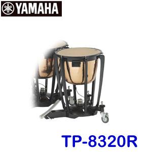 20インチ ヤマハ ペダルティンパニ TP-8320R ※単品販売となります。