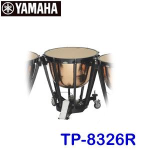 26インチ ヤマハ ペダルティンパニ TP-8326R ※単品販売となります。