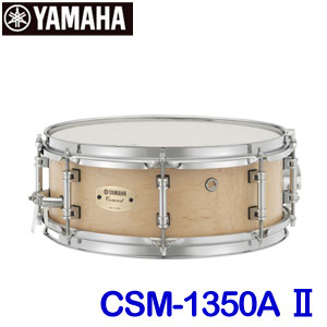 【送料無料】ヤマハ コンサートスネアドラム CSM-1350AII