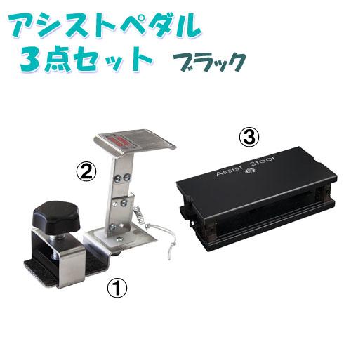 アシスト3点セット(アシストペダル+アシストハイツール+アシストスツール) アシストペダル3点セット ピアノ補助ペダル