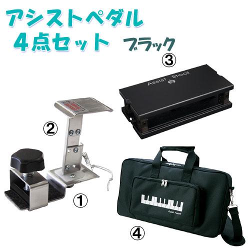 アシスト4点セット(アシストペダル+アシストハイツール+アシストスツール+アシストキャリングバッグ) アシストペダル4点セット ピアノ補助ペダル