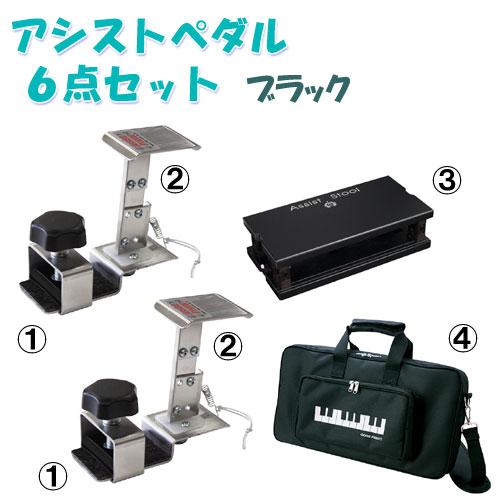 アシスト6点セット(アシストペダル2個+アシストハイツール2個+アシストスツール+アシストキャリングバッグ) アシストペダル6点セット ピアノ補助ペダル